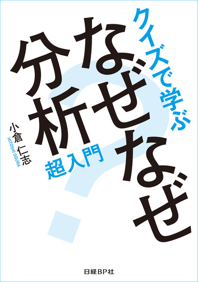 クイズで学ぶ なぜなぜ分析超入門 (日経BP Next ICT選書)-電子書籍