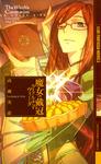 魔女の戴冠 ―ラ・ドルチェ・ヴィータ―-電子書籍