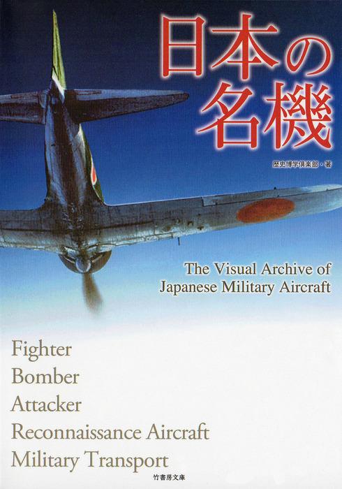 日本の名機-電子書籍-拡大画像