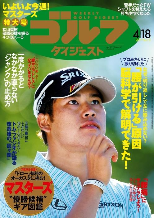 週刊ゴルフダイジェスト 2017/4/18号-電子書籍-拡大画像