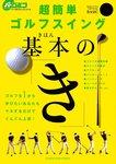 超簡単ゴルフスイング 基本の「き」-電子書籍