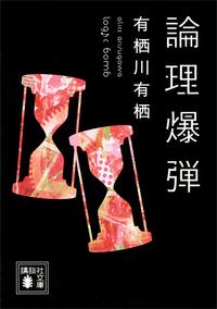 論理爆弾-電子書籍