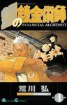 鋼の錬金術師 4巻-電子書籍