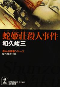 蛇姫荘(へびひめそう)殺人事件