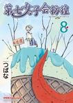 第七女子会彷徨(8)-電子書籍