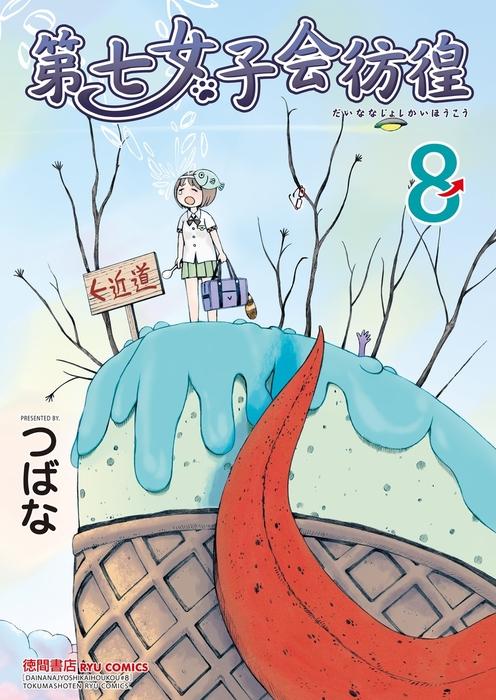 第七女子会彷徨(8)-電子書籍-拡大画像