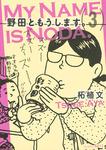 野田ともうします。(3)-電子書籍