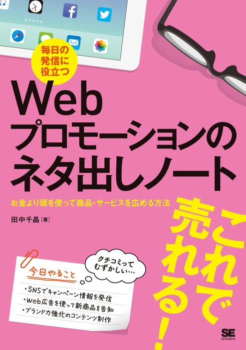 毎日の発信に役立つWebプロモーションのネタ出しノート-電子書籍-拡大画像