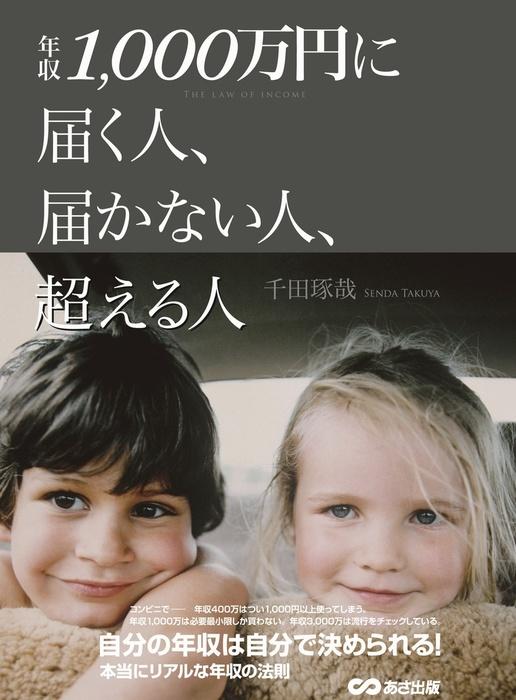 年収1000万円に届く人、届かない人、超える人-電子書籍-拡大画像