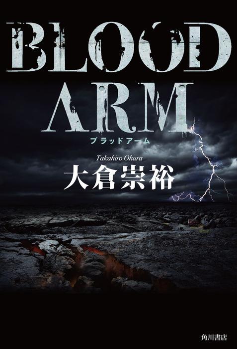 BLOOD ARM拡大写真