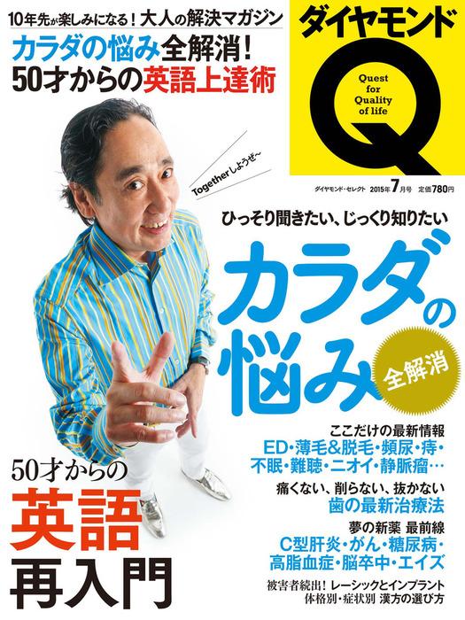 ダイヤモンドQ 15年7月号-電子書籍-拡大画像