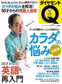 ダイヤモンドQ 15年7月号-電子書籍