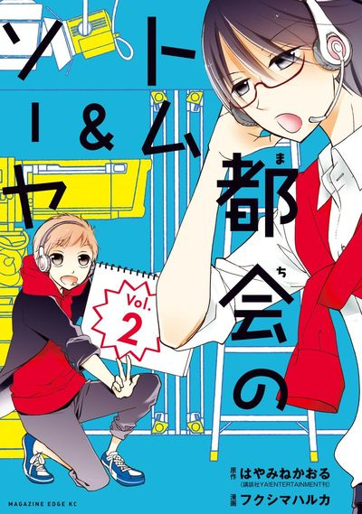 都会のトム&ソーヤ(2)-電子書籍