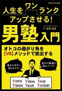 人生をワンランクアップさせる!男塾入門-電子書籍