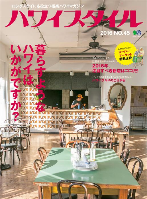 ハワイスタイル No.45-電子書籍-拡大画像