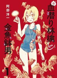新・血潜り林檎と金魚鉢男1