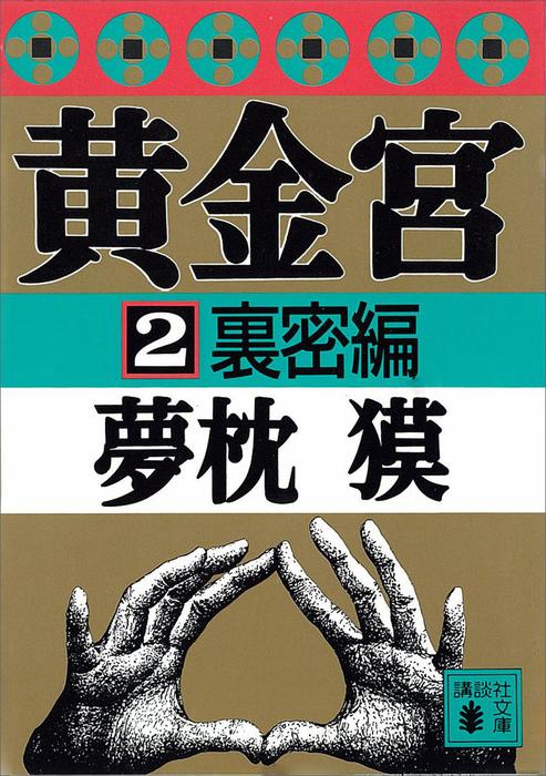 黄金宮2 裏密編-電子書籍-拡大画像