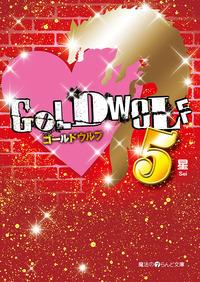 GOLD WOLF5