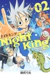 Night King(2)-電子書籍