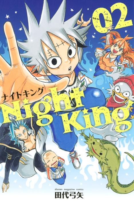 Night King(2)拡大写真
