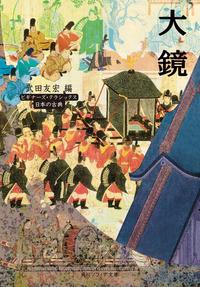 大鏡 ビギナーズ・クラシックス 日本の古典