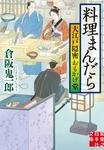 料理まんだら 大江戸隠密おもかげ堂-電子書籍