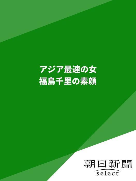 アジア最速の女 福島千里の素顔拡大写真