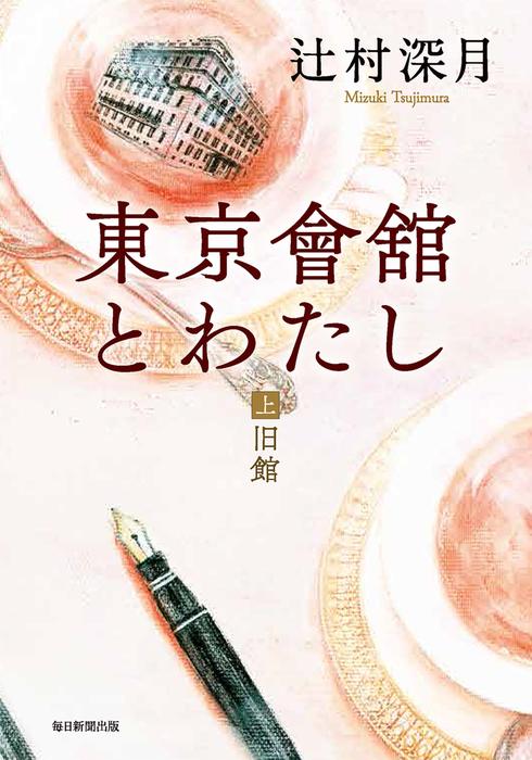 東京會舘とわたし(上)旧館-電子書籍-拡大画像