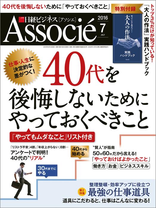 日経ビジネスアソシエ 2016年 7月号 [雑誌]拡大写真