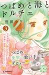 つばめと海とドルチェ プチデザ(3)-電子書籍