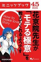 花京院先生が「モテる極意」を教えてくれるようです