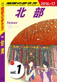地球の歩き方 D10 台湾 2016-2017 【分冊】 1 北部-電子書籍