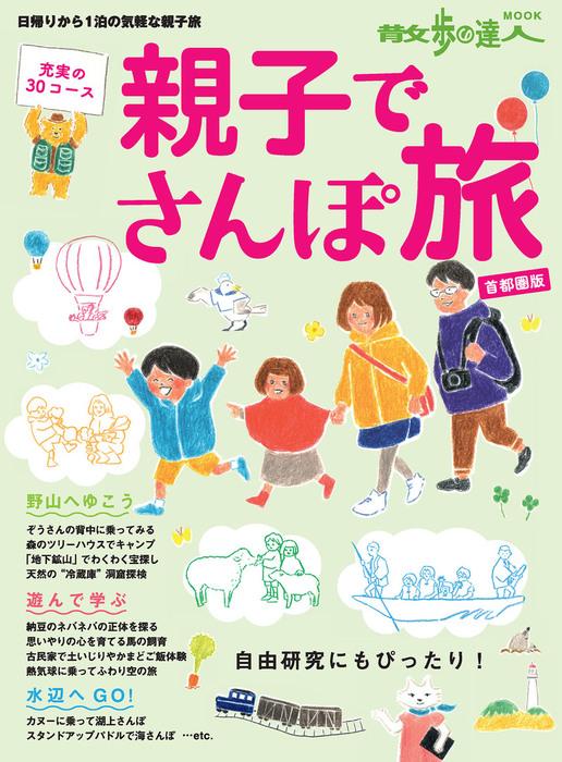 親子でさんぽ旅 首都圏版-電子書籍-拡大画像