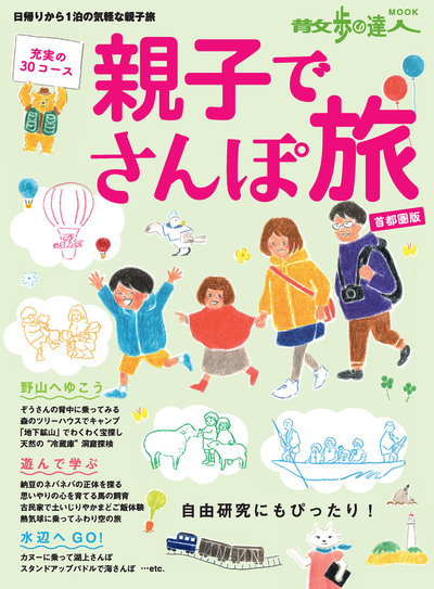 親子でさんぽ旅 首都圏版-電子書籍