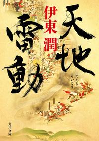 天地雷動-電子書籍