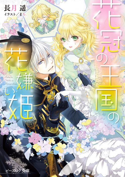 花冠の王国の花嫌い姫拡大写真