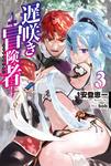 遅咲き冒険者3-電子書籍