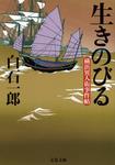 生きのびる 横浜異人街事件帖-電子書籍
