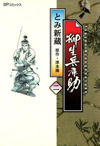 柳生兵庫助 2-電子書籍