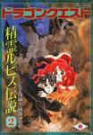 ドラゴンクエスト 精霊ルビス伝説 2巻-電子書籍