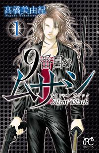 9番目のムサシ サイレント ブラック 1【試し読み増量版】-電子書籍