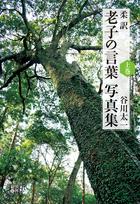 「柔訳 老子の言葉 写真集」シリーズ
