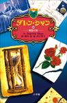 ダレン・シャン10 精霊の湖-電子書籍