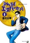 【無料+続刊20%OFF】みんな! エスパーだよ!【期間限定1~8巻セット】-電子書籍