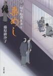 切り絵図屋清七 栗めし-電子書籍