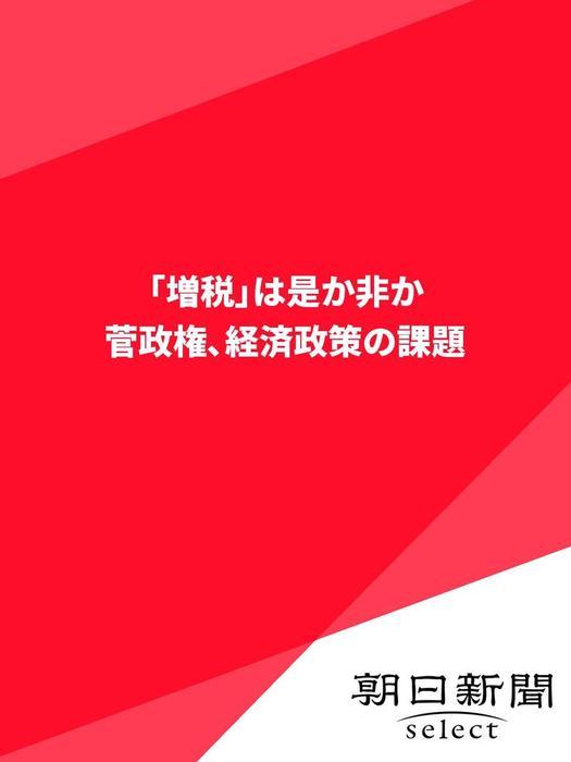 「増税」は是か非か 菅政権、経済政策の課題-電子書籍-拡大画像