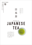 FOOD DICTIONARY 日本茶-電子書籍