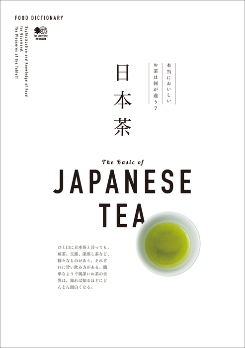 FOOD DICTIONARY 日本茶拡大写真