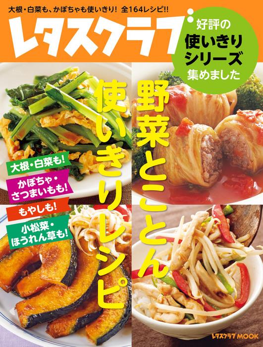レタスクラブ 好評の使いきりシリーズ集めました 野菜とことん使いきりレシピ 大根・白菜も! かぼちゃ・さつまいもも! もやしも! 小松菜・ほうれん草も!拡大写真