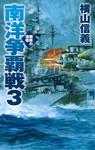 鋼鉄の海嘯 南洋争覇戦3-電子書籍